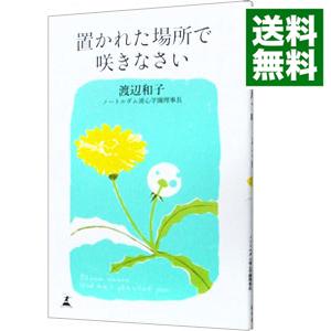 送料無料 中古 いつでも送料無料 全品5倍 商品 9 10限定 置かれた場所で咲きなさい 渡辺和子