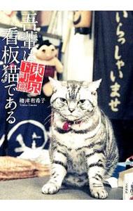 送料無料 中古 吾輩は看板猫である 東京下町篇 梅津有希子 新品未使用 国内送料無料