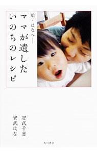 売れ筋 限定価格セール 送料無料 中古 安武千恵 ママが遺したいのちのレシピ