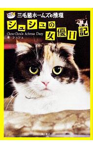 送料無料 中古 !超美品再入荷品質至上! シュシュの女優日記 出演の猫 シュシュ 新品未使用 三毛猫ホームズの推理