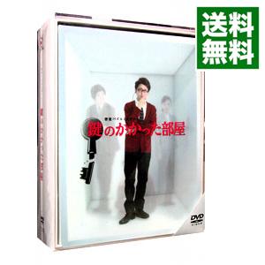 お得なキャンペーンを実施中 送料無料 中古 鍵のかかった部屋 賜物 フォトブックレット付 DVD-BOX 邦画