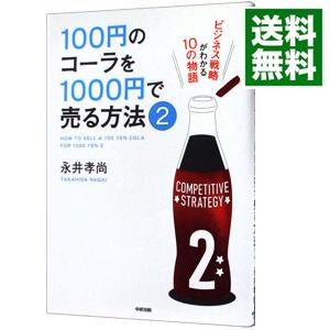 送料無料 中古 100円のコーラを1000円で売る方法 新色 驚きの値段 永井孝尚 2