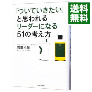 新商品 送料無料 無料サンプルOK 中古 全品10倍 9 5限定 岩田松雄 と思われるリーダーになる51の考え方 ついていきたい
