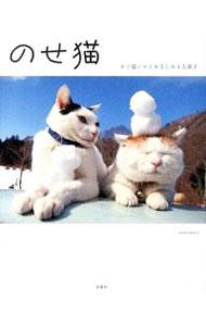 賜物 セール 登場から人気沸騰 送料無料 中古 Shironeko のせ猫