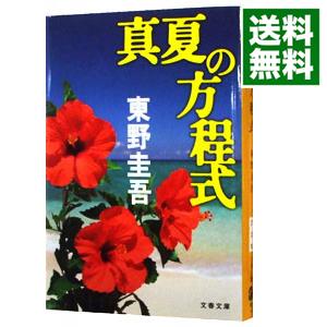 送料無料 中古 真夏の方程式 売買 東野圭吾 オリジナル ガリレオシリーズ6