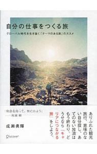 ランキング総合1位 送料無料 NEW売り切れる前に☆ 中古 自分の仕事をつくる旅 成瀬勇輝