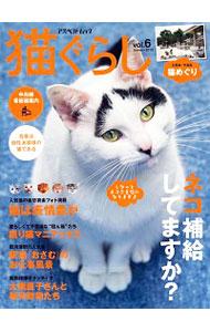 送料無料 中古 猫ぐらし 国際ブランド vol.6 格安 価格でご提供いたします 2013Summer