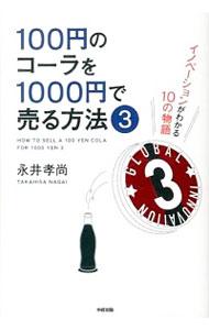 人気激安 豊富な品 送料無料 中古 100円のコーラを1000円で売る方法 3 永井孝尚