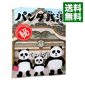 【送料無料】 【中古】パンダ銭湯 / tupera tupera
