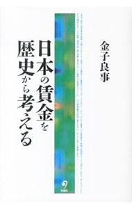 チープ 送料無料 中古 金子良事 日本の賃金を歴史から考える 男女兼用