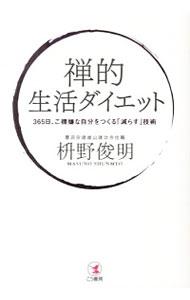 ☆最安値に挑戦 送料無料 おトク 中古 枡野俊明 禅的生活ダイエット