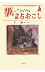 送料無料 中古 雁一樹 [正規販売店] メーカー公式ショップ 猫の手を借りてまちおこし