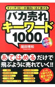 送料無料 メーカー公式ショップ SALENEW大人気! 中古 堀田博和 バカ売れキーワード1000