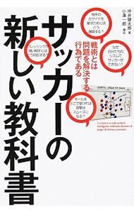 送料無料 中古 全品5倍 アウトレット☆送料無料 9 坪井健太郎 サッカーの新しい教科書 10限定 売り出し