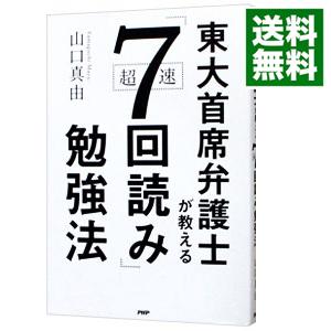 送料無料 中古 東大首席弁護士が教える超速 7回読み 誕生日プレゼント 山口真由 勉強法 超目玉