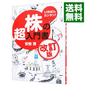 送料無料 中古 株の超入門書 安恒理 ショップ 格安