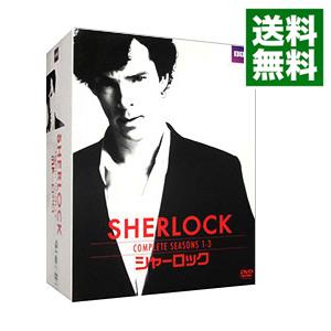 【送料無料】 【中古】SHERLOCK シャーロック コンプリート シーズン1-3 DVD-BOX / 洋画