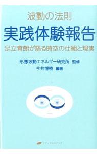 <title>送料無料 中古 波動の法則実践体験報告 メーカー再生品 足立育朗</title>