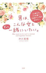 送料無料 5☆好評 中古 男は 驚きの値段で こんな女とずっと一緒にいたい 沖川東横