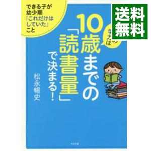 送料無料 中古 将来の学力は10歳までの 読書量 海外輸入 松永暢史 買取 で決まる