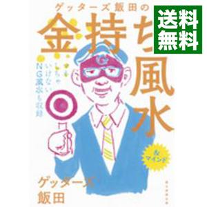 送料無料 中古 通信販売 ゲッターズ飯田の金持ち風水 新商品 ゲッターズ飯田 マインド