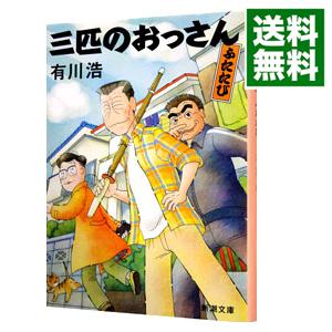 【送料無料】 【中古】三匹のおっさんふたたび / 有川浩