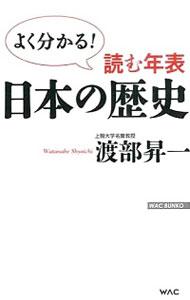 送料無料 中古 読む年表日本の歴史 直輸入品激安 渡部昇一 出荷