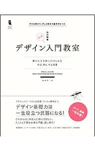 送料無料 ☆送料無料☆ 当日発送可能 日本全国 中古 デザイン入門教室 坂本伸二