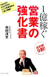 送料無料 中古 全品5倍 9 市村洋文 正規激安 日本 10限定 1億稼ぐ営業の強化書