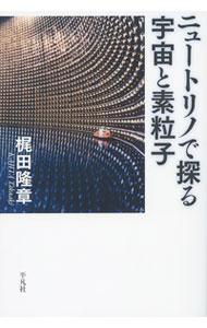 送料無料 中古 梶田隆章 賜物 卓出 ニュートリノで探る宇宙と素粒子