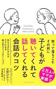 送料無料 中古 天野ひかり 子どもが聴いてくれて話してくれる会話のコツ 新品未使用 開店記念セール