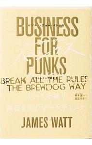 【送料無料】 【中古】ビジネス・フォー・パンクス / WattJames