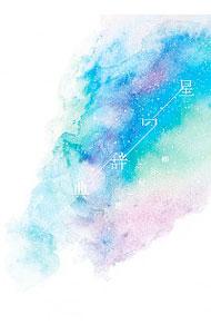送料無料 驚きの値段 中古 柳谷杞一郎 定番の人気シリーズPOINT(ポイント)入荷 星の辞典