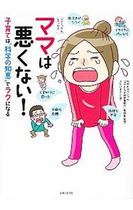 早割クーポン 送料無料 中古 日本放送協会 ママは悪くない 70%OFFアウトレット