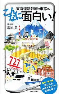 直営ストア 送料無料 中古 東海道新幹線の車窓は 栗原景 期間限定送料無料 こんなに面白い