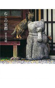 送料無料 中古 ねこの京都 岩合光昭 オンラインショッピング 最安値