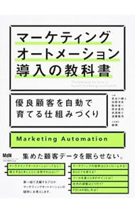 新商品 永遠の定番モデル 送料無料 中古 マーケティングオートメーション導入の教科書 長谷川健人