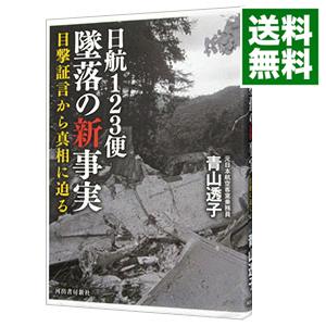 【送料無料】 【中古】日航123便墜落の新事実 / 青山透子
