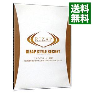 【中古】RIZAP STYLE SECRET / 幕田純【出演】