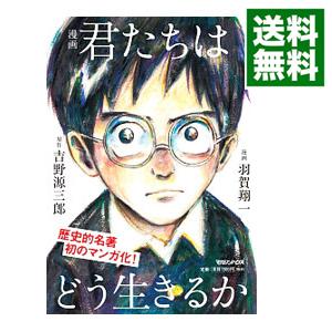 蔵 送料無料 中古 吉野源三郎 漫画君たちはどう生きるか 出荷