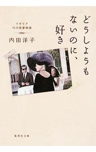 送料無料 中古 どうしようもないのに 内田洋子 期間限定特別価格 ご注文で当日配送 好き