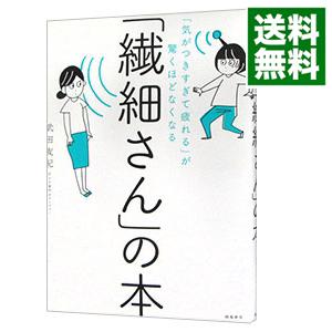 限定価格セール 送料無料 中古 新登場 繊細さん の本 武田友紀