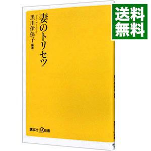 【送料無料】 【中古】妻のトリセツ / 黒川伊保子