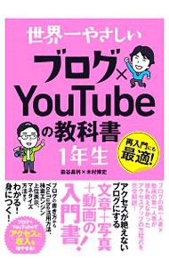 送料無料 中古 世界一やさしいブログ×YouTubeの教科書1年生 休日 贈物 染谷昌利