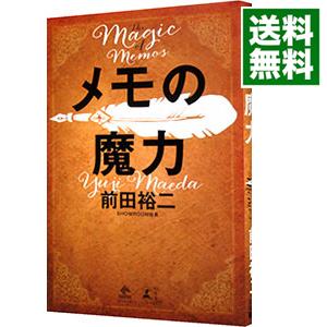 送料無料 中古 メモの魔力 公式サイト 訳あり品送料無料 前田裕二
