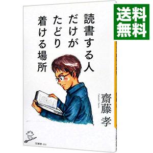 送料無料 中古 限定タイムセール 安値 読書する人だけがたどり着ける場所 1960- 斎藤孝