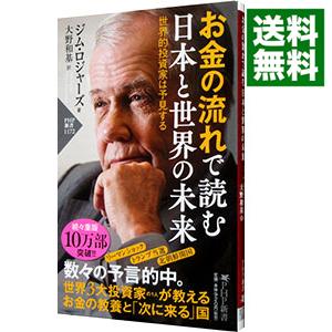送料無料 中古 情熱セール 全品10倍 9 RogersJim お金の流れで読む日本と世界の未来 5限定 上品