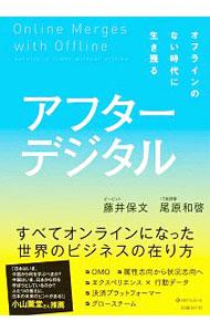 蔵 『1年保証』 送料無料 中古 アフターデジタル 藤井保文