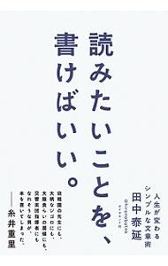 送料無料 中古 読みたいことを 田中泰延 超美品再入荷品質至上 書けばいい 特価