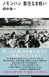 70%OFFアウトレット 送料無料 中古 田中雄一 ノモンハン責任なき戦い お得クーポン発行中